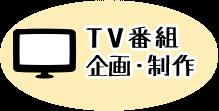 TV番組 企画・制作