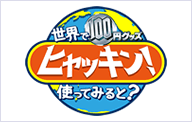 ヒャッキン!~世界で100円グッズ使ってみると?~