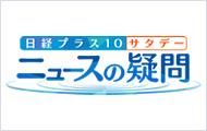 日経プラス10サタデー